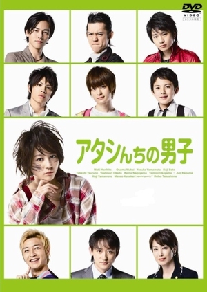 image of drama Atashinchi no Danshi [JDRAMA]